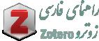 راهنمای فارسی Zotero