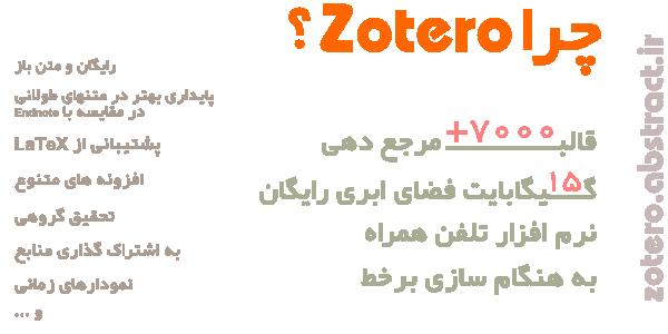 چرا Zotero؟